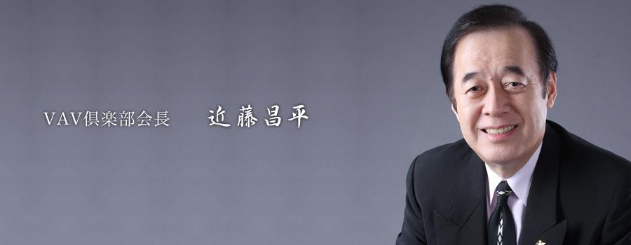 会長 近藤昌平 ご挨拶