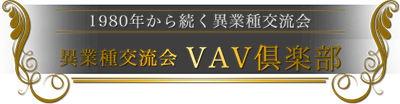 VAV倶楽部 -1980年から続く異業種交流会-
